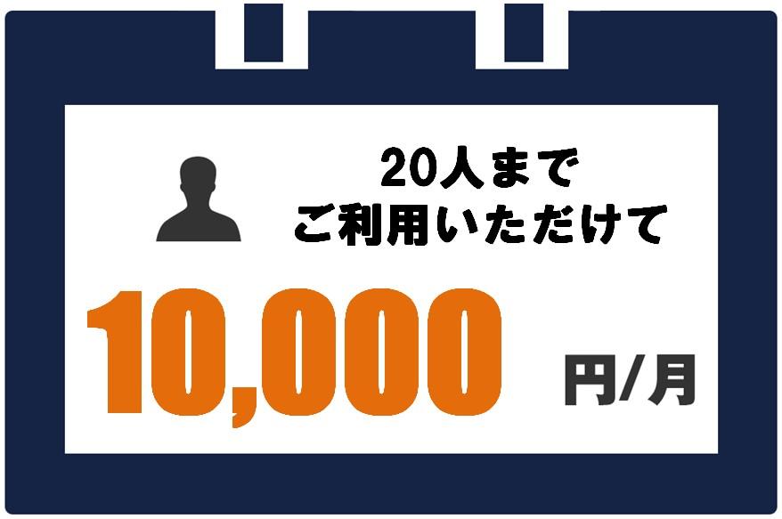 2o人までのご利用で月月1万円。