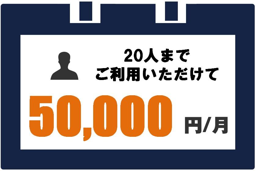 20人までのご利用で月額5万円