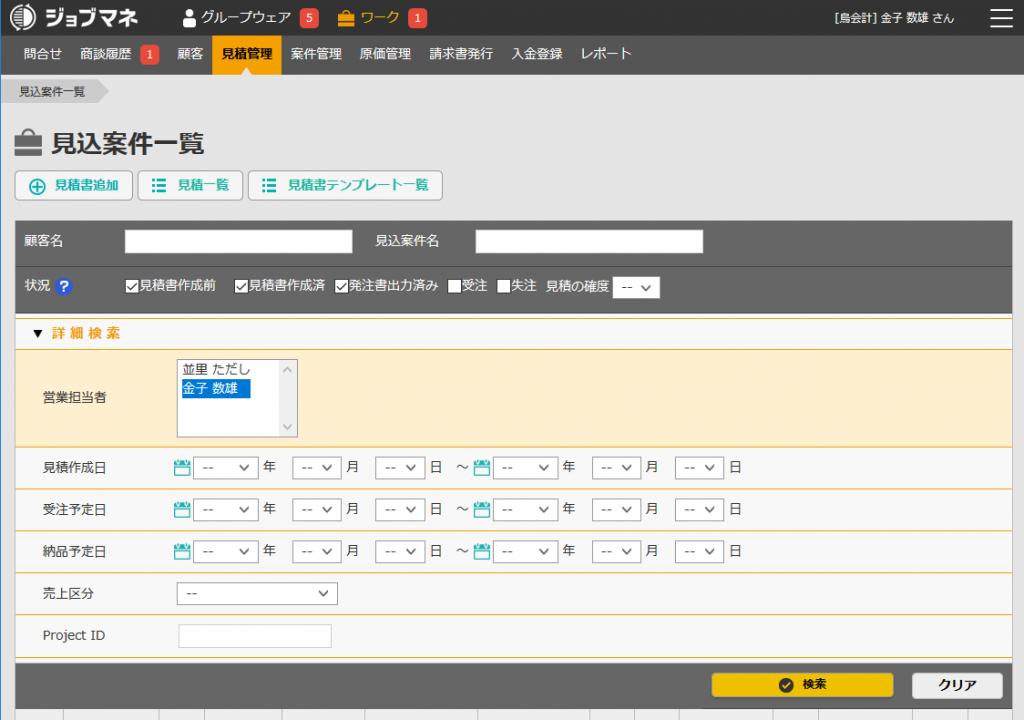 詳細検索モードのスクリーンショット
