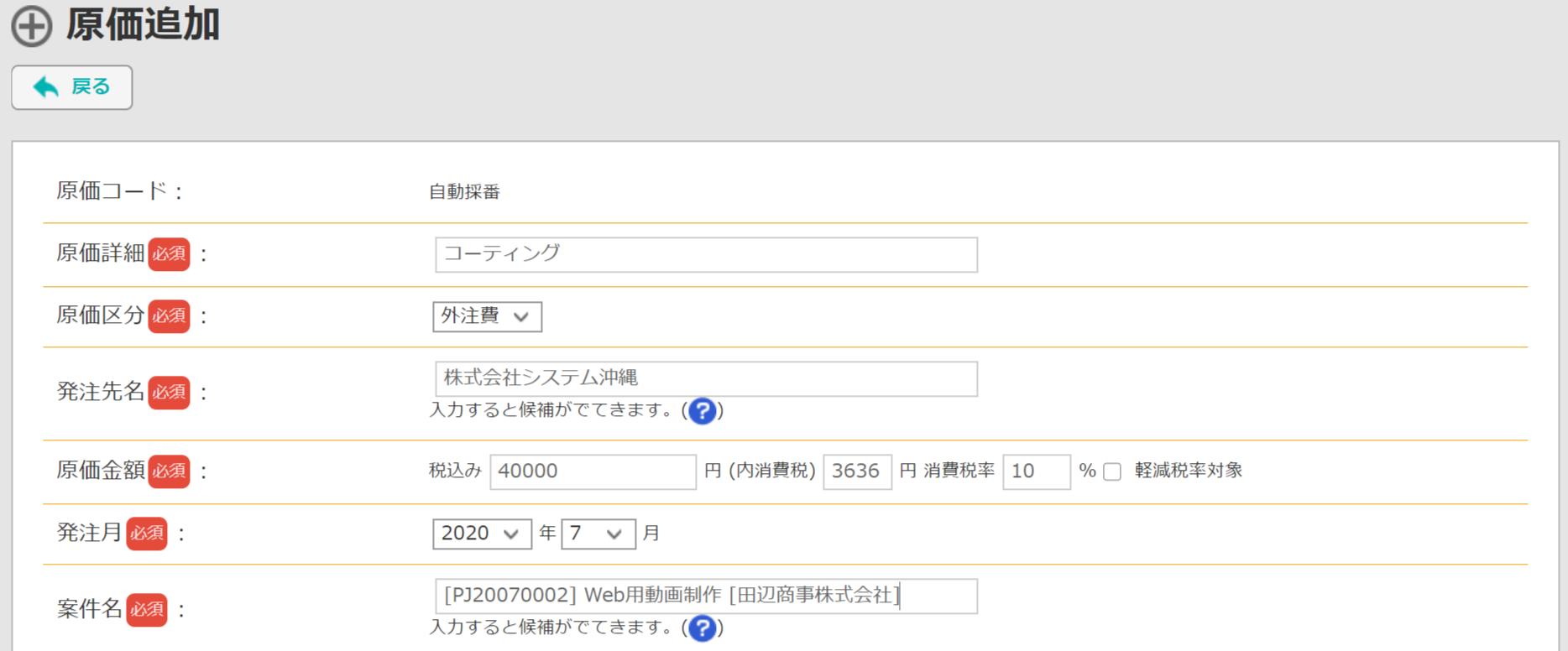 1つの売上に対して複数の原価情報の登録が可能