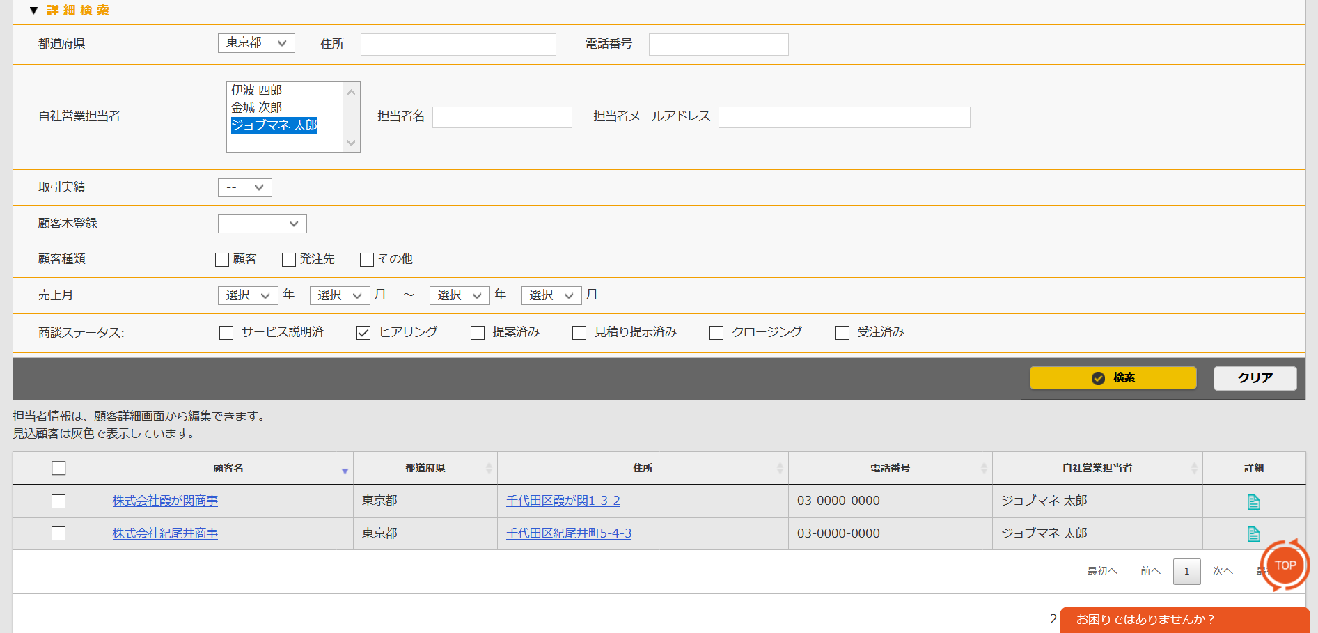 顧客情報のかんたん登録・検索